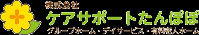 福岡県鞍手の複合介護施設 ㈱ケアサポートたんぽぽ公式サイト